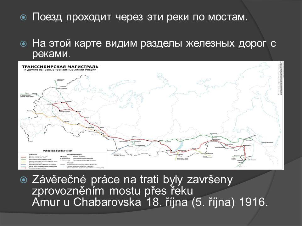  Поезд проходит через эти реки по мостам.  На этой карте видим разделы железных дорог с реками.  Závěrečné práce na trati byly završeny zprovoznění