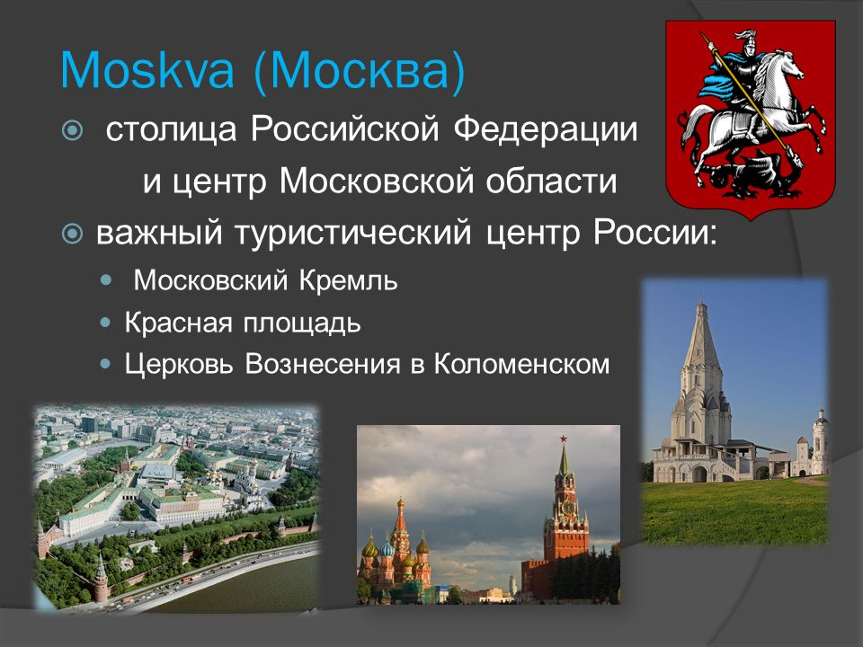 Moskva (Москва)  столица Российской Федерации и центр Московской области  важный туристический центр России: Московский Кремль Красная площадь Церко