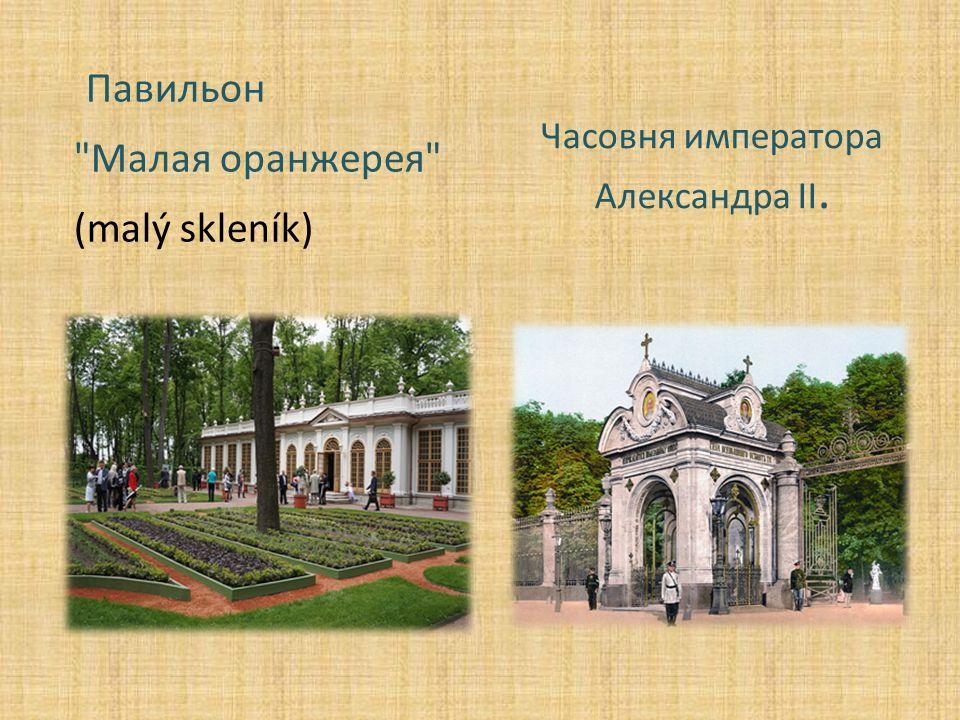 Павильон Малая оранжерея (malý skleník) Часовня императора Александра II.