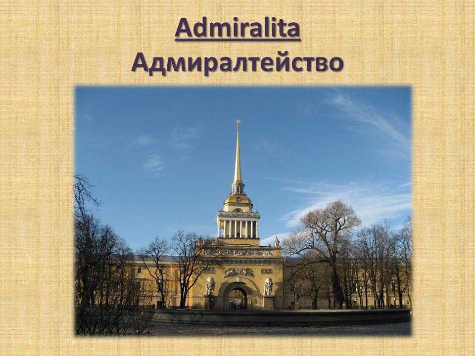 Admiralita Адмиралтейство