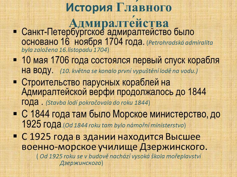 История Гла́вного Адмиралте́йства  Санкт-Петербургское адмиралтейство было основано 16 ноября 1704 года. (Petrohradská admiralita byla založena 16.li