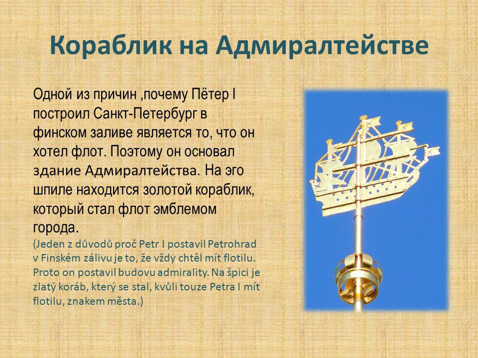Кораблик на Адмиралтействе Oдной из причин,почему Пётер I построил Санкт-Петербург в финском заливе является то, что он хотел флот. Поэтому он основал