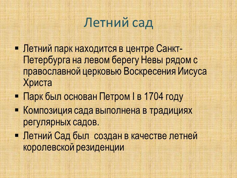 Летний сад  Летний парк находится в центре Санкт- Петербурга на левом берегу Невы рядом с православной церковью Воскресения Иисуса Христа  Парк был