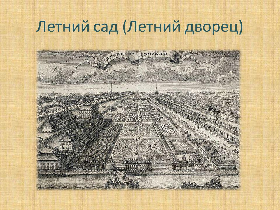 Летний сад (Летний дворец)