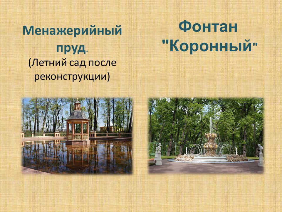 Менажерийный пруд. (Летний сад после реконструкции) Фонтан