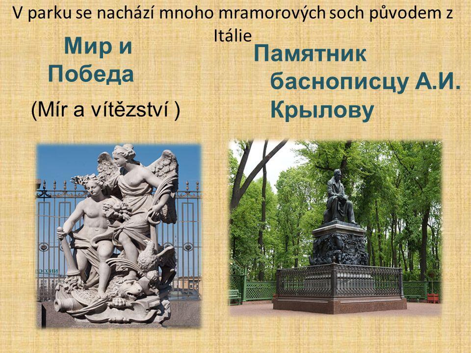 V parku se nachází mnoho mramorových soch původem z Itálie Мир и Победа (Mír a vítězství ) Памятник баснописцу А.И. Крылову