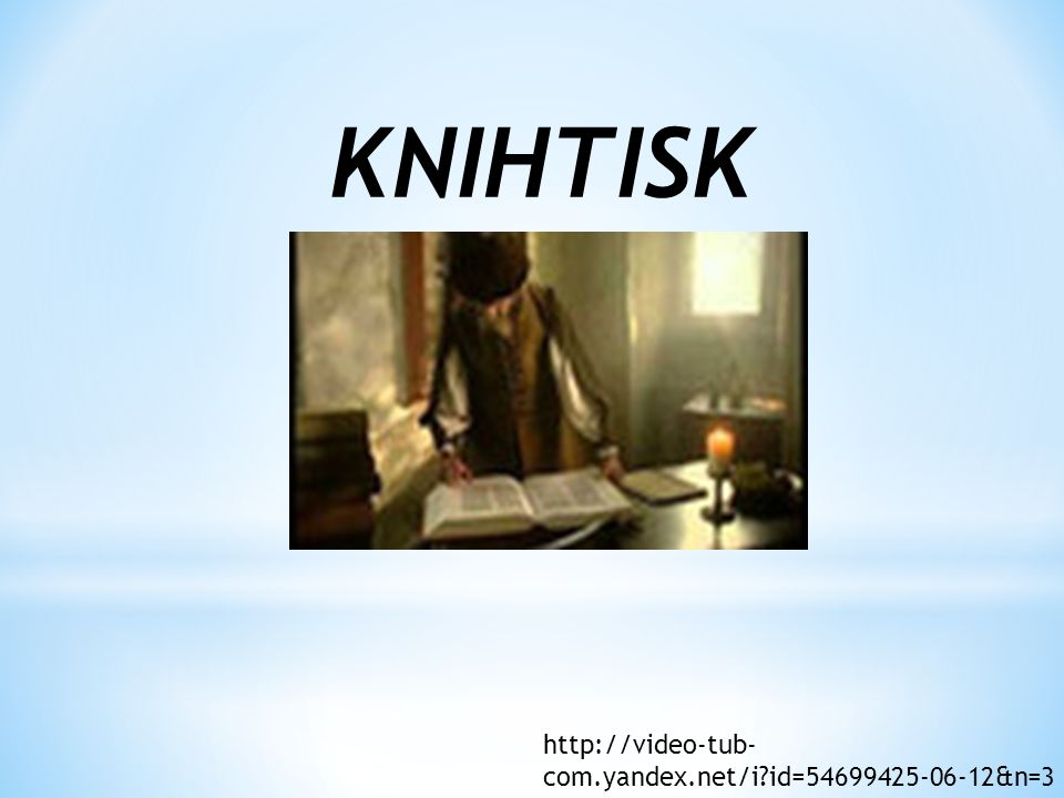 http://video-tub- com.yandex.net/i?id=54699425-06-12&n=3 KNIHTISK