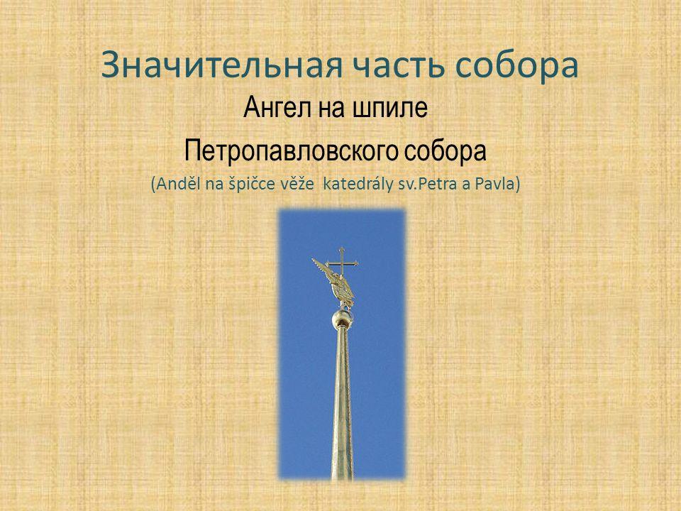 Значительная часть собора Ангел на шпиле Петропавловского собора (Anděl na špičce věže katedrály sv.Petra a Pavla)
