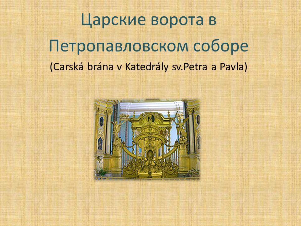 Царские ворота в Петропавловском соборе (Carská brána v Katedrály sv.Petra a Pavla)