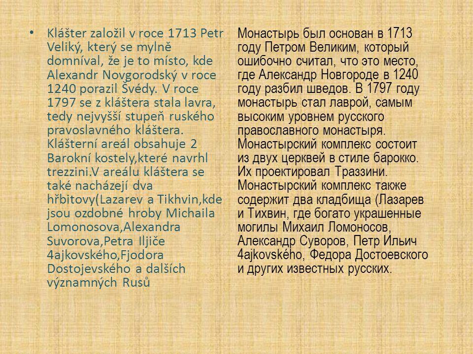 Klášter založil v roce 1713 Petr Veliký, který se mylně domníval, že je to místo, kde Alexandr Novgorodský v roce 1240 porazil Švédy.