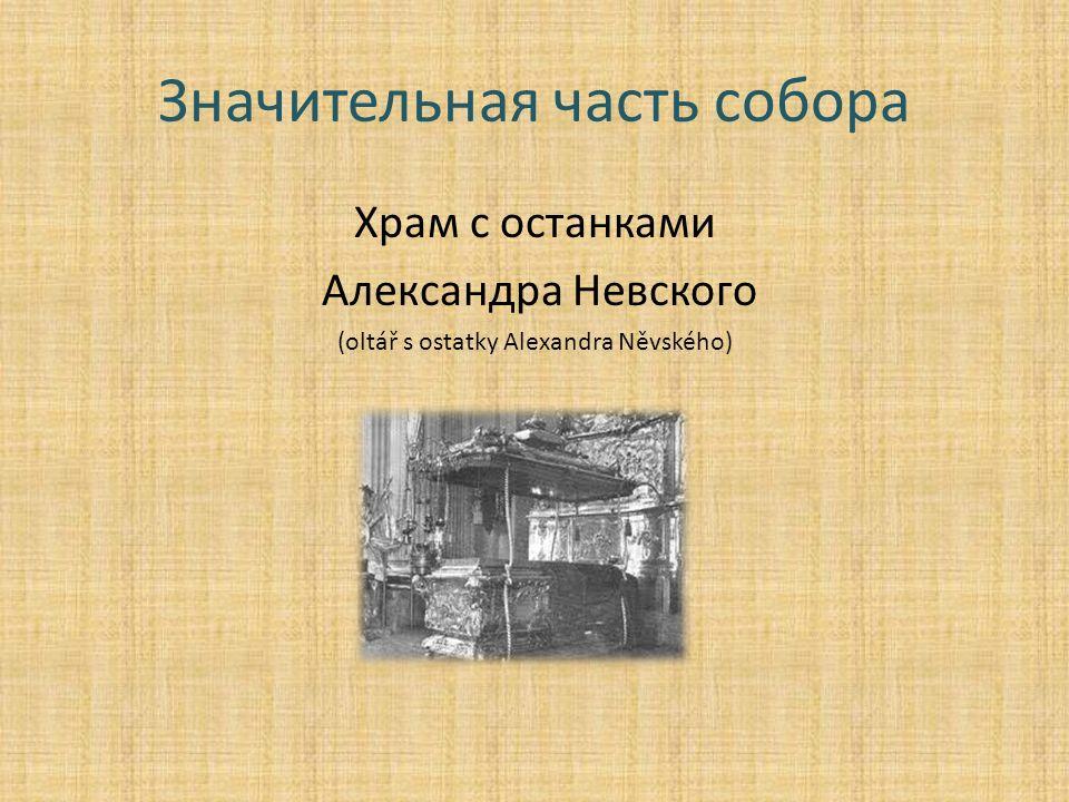 Значительная часть собора Храм с останками Александра Невского (oltář s ostatky Alexandra Něvského)