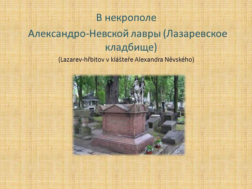 В некрополе Александро-Невской лавры (Лазаревское кладбище) (Lazarev-hřbitov v klášteře Alexandra Něvského)