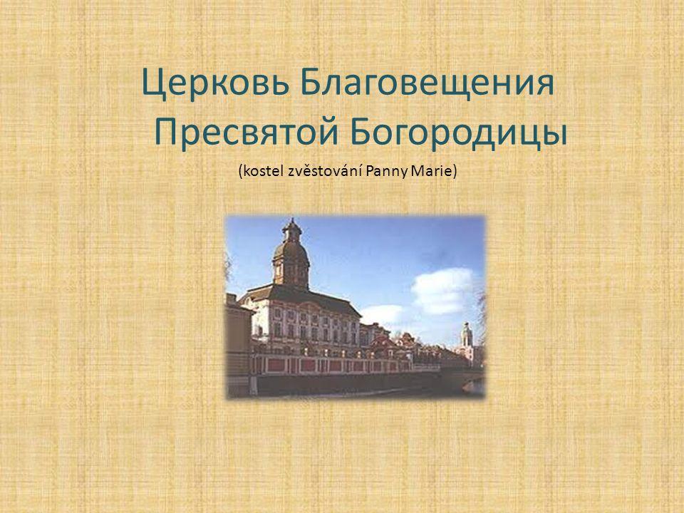 Церковь Благовещения Пресвятой Богородицы (kostel zvěstování Panny Marie)