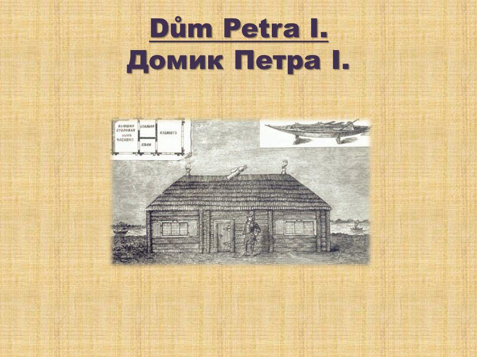 Dům Petra I. Домик Петра I.