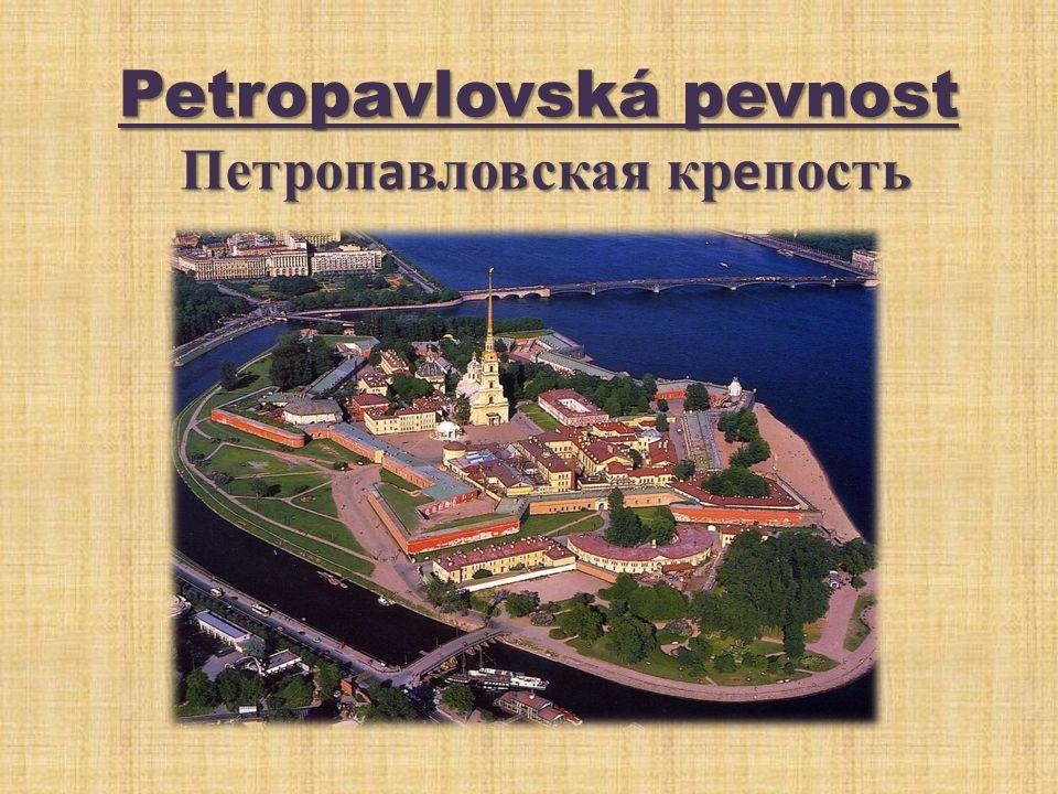 Petropavlovská pevnost Петропавловская крепость