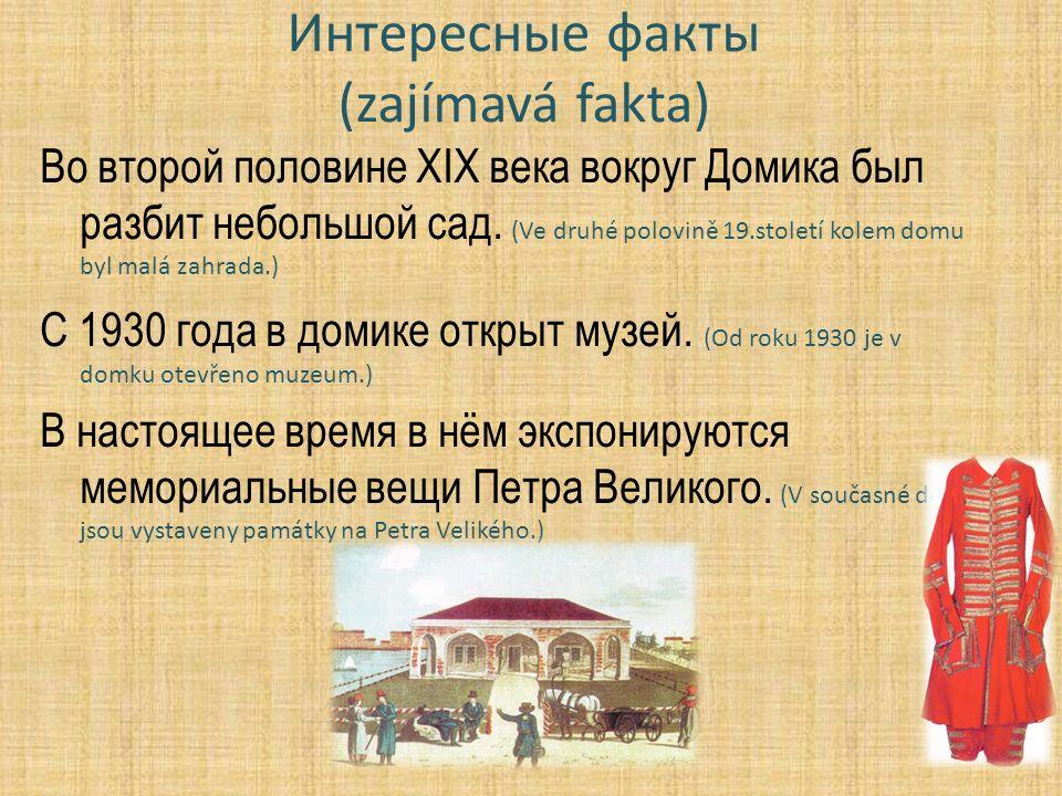 Интересные факты (zajímavá fakta) Во второй половине XIX века вокруг Домика был разбит небольшой сад.