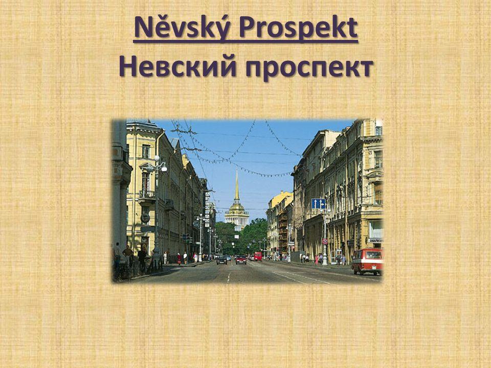 Něvský Prospekt Невский проспект