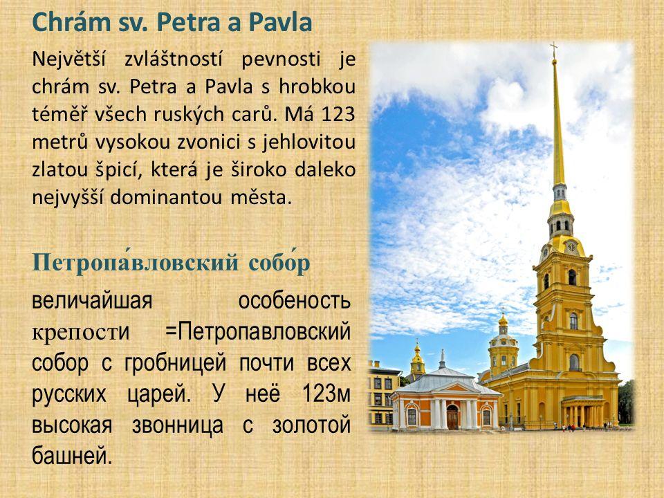 Chrám sv. Petra a Pavla Největší zvláštností pevnosti je chrám sv.