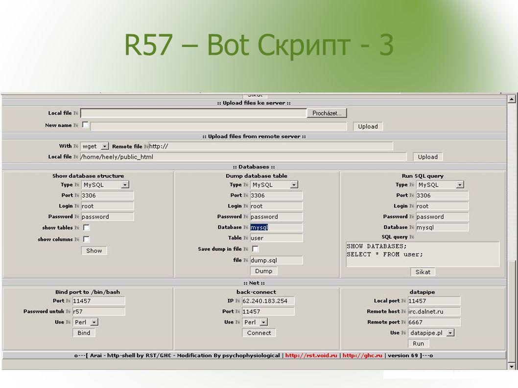 R57 – Bot Скрипт - 3