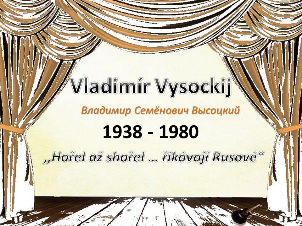 1938 - 1980 Владимир Семёнович Высоцкий