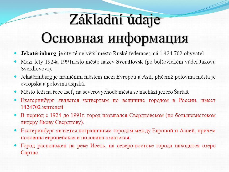 Základní údaje Основная информация Jekatěrinburg je čtvrté největší město Ruské federace; má 1 424 702 obyvatel Mezi lety 1924a 1991neslo město název