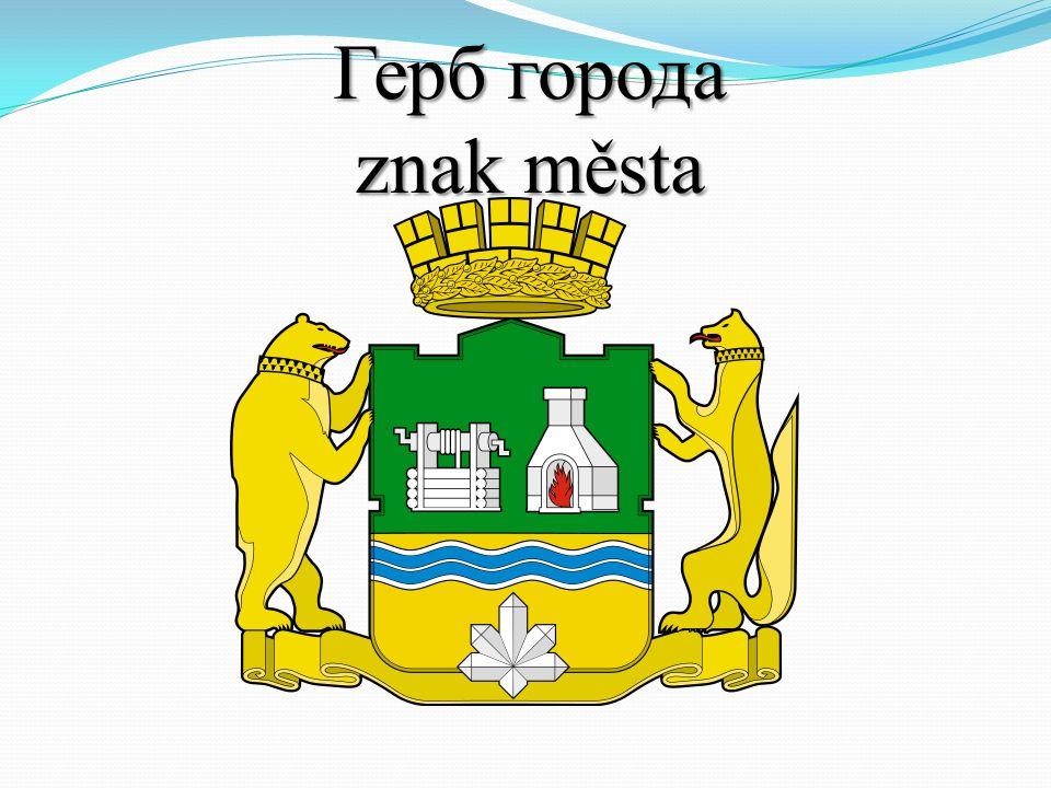 Герб города znak města