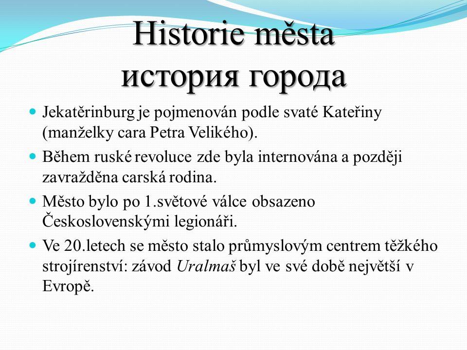 Historie města история города Jekatěrinburg je pojmenován podle svaté Kateřiny (manželky cara Petra Velikého).