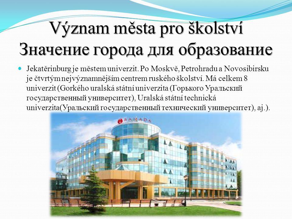 Význam města pro školství Значение города для образование Jekatěrinburg je městem univerzit.