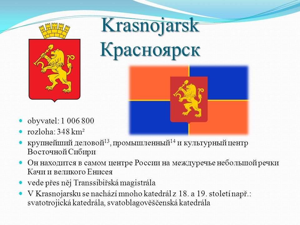 Krasnojarsk Красноярск obyvatel: 1 006 800 rozloha: 348 km² крупнейший деловой 13, промышленный 14 и культурный центр Восточной Сибири Он находится в
