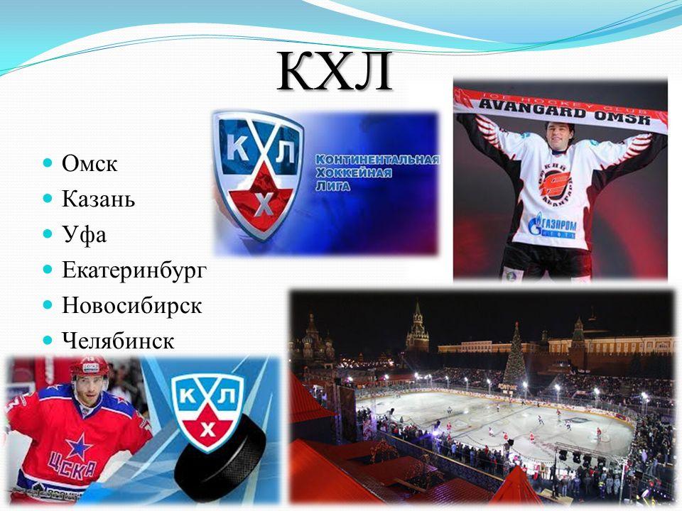 КХЛ Омск Казань Уфа Екатеринбург Новосибирск Челябинск