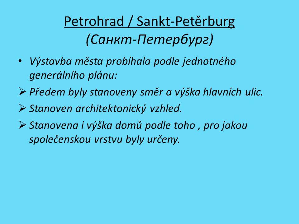 Petrohrad / Sankt-Petěrburg (Санкт-Петербург) Výstavba města probíhala podle jednotného generálního plánu:  Předem byly stanoveny směr a výška hlavních ulic.