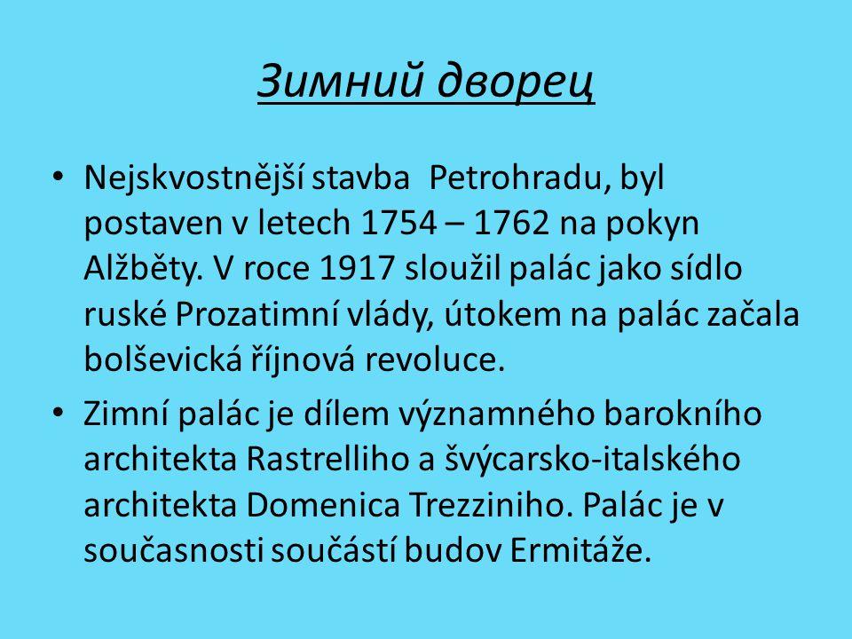 Зимний дворец Nejskvostnější stavba Petrohradu, byl postaven v letech 1754 – 1762 na pokyn Alžběty. V roce 1917 sloužil palác jako sídlo ruské Prozati