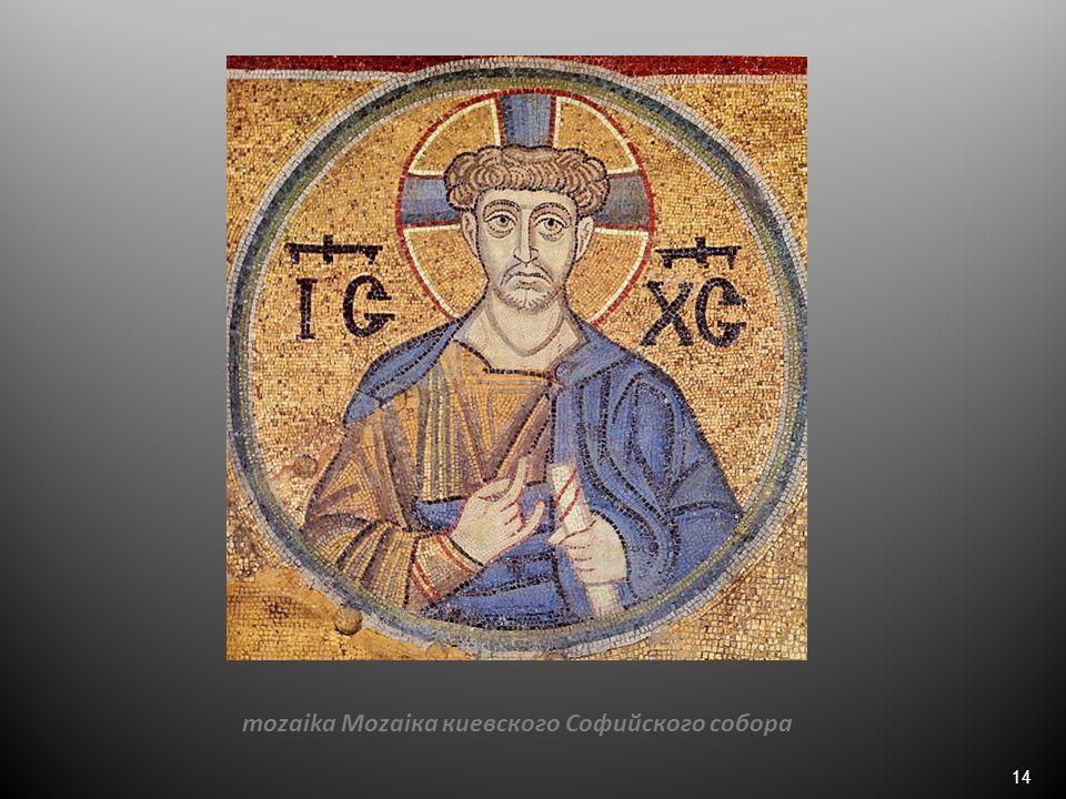 14 mozaika Моzаiка киевского Софийского собора
