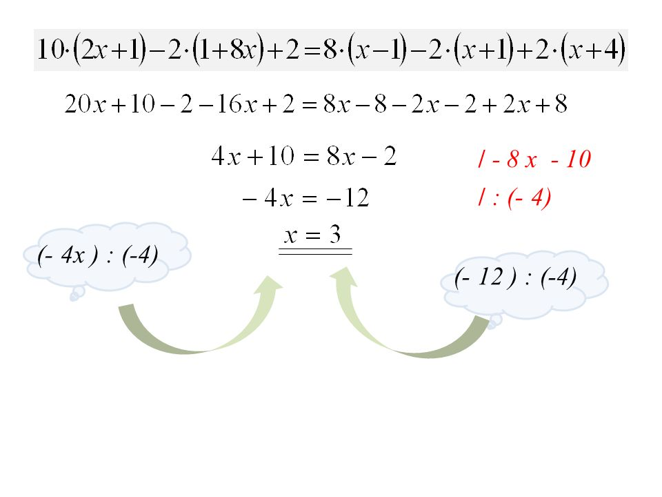 / - 8 x - 10 / : (- 4) (- 4x ) : (-4) (- 12 ) : (-4)