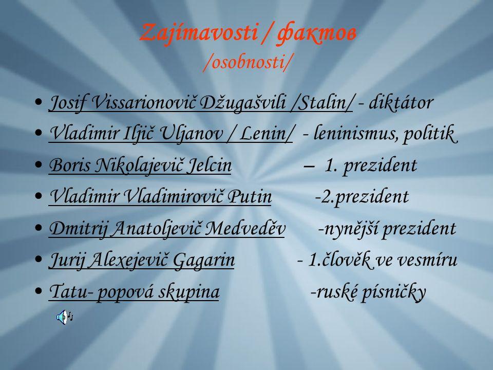 Zajímavosti / фактов /osobnosti/ Josif Vissarionovič Džugašvili /Stalin/ - diktátor Vladimir Iljič Uljanov / Lenin/ - leninismus, politik Boris Nikolajevič Jelcin – 1.