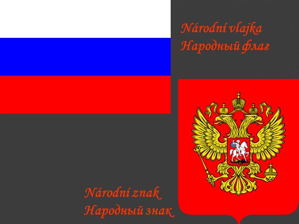 Národní vlajka Народный флаг Národní znak Народный знак