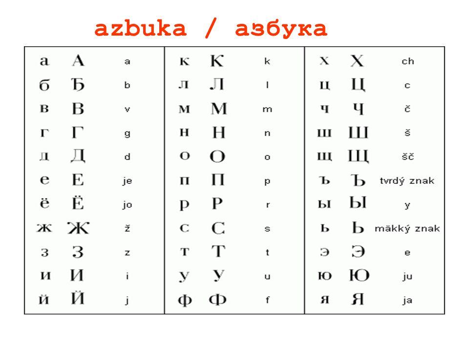 azbuka / азбука