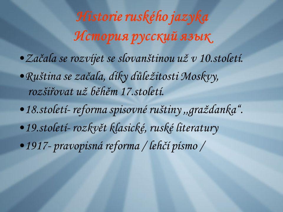 Historie ruského jazyka История русский язык Začala se rozvíjet se slovanštinou už v 10.století.