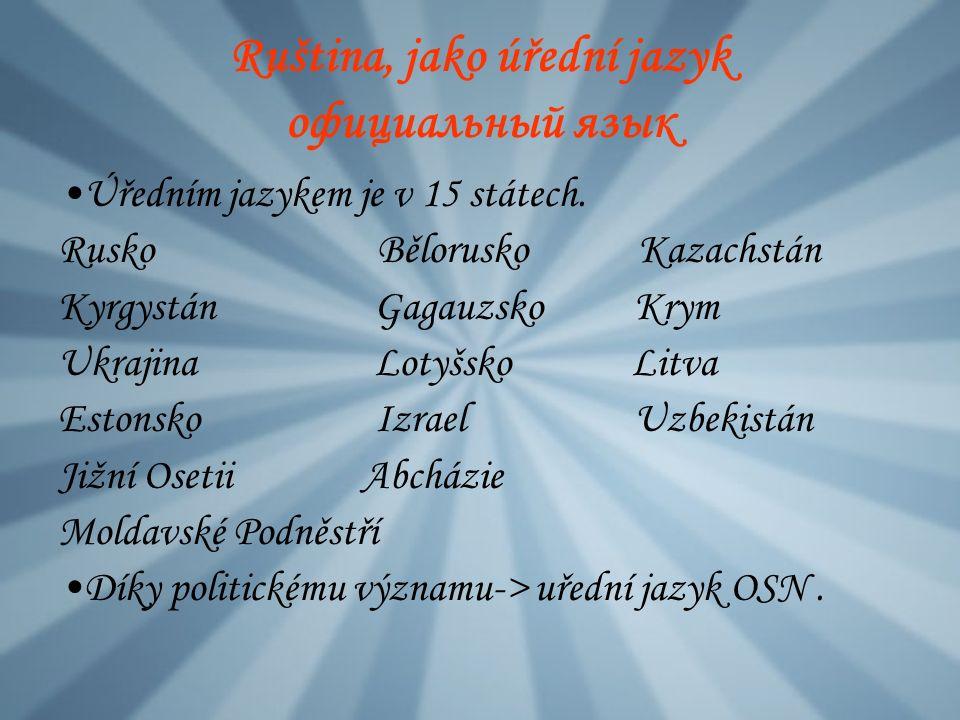 Ruština, jako úřední jazyk официальный язык Úředním jazykem je v 15 státech.