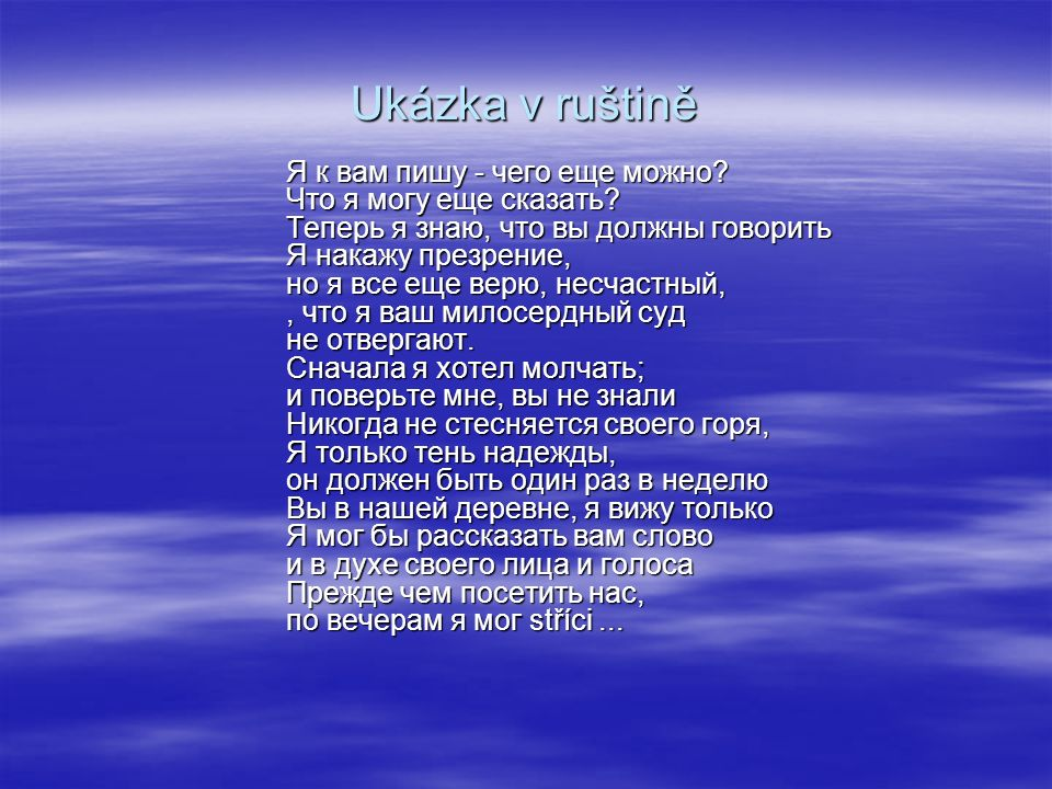 Ukázka v ruštině Я к вам пишу - чего еще можно. Что я могу еще сказать.
