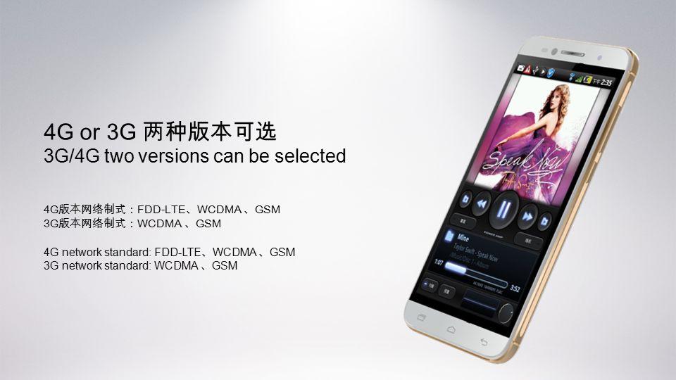 4G 版本网络制式: FDD-LTE 、 WCDMA 、 GSM 3G 版本网络制式: WCDMA 、 GSM 4G network standard: FDD-LTE 、 WCDMA 、 GSM 3G network standard: WCDMA 、 GSM 4G or 3G 两种版本可选 3G/4G two versions can be selected