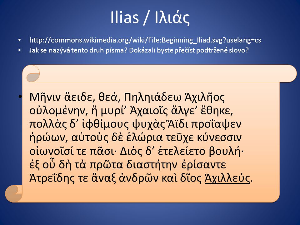 Ilias / Ιλιάς http://commons.wikimedia.org/wiki/File:Beginning_Iliad.svg?uselang=cs Jak se nazývá tento druh písma.