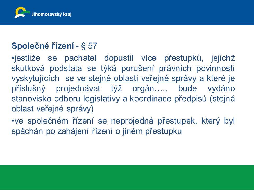 Společné řízení - § 57 jestliže se pachatel dopustil více přestupků, jejichž skutková podstata se týká porušení právních povinností vyskytujících se ve stejné oblasti veřejné správy a které je příslušný projednávat týž orgán…..