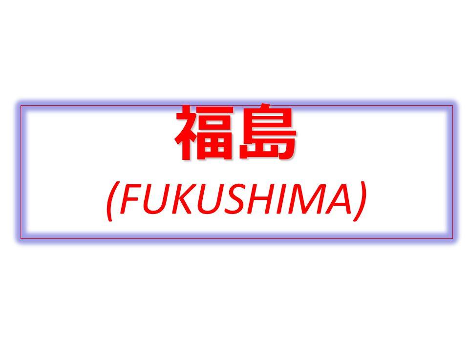 福島 福島 (FUKUSHIMA)