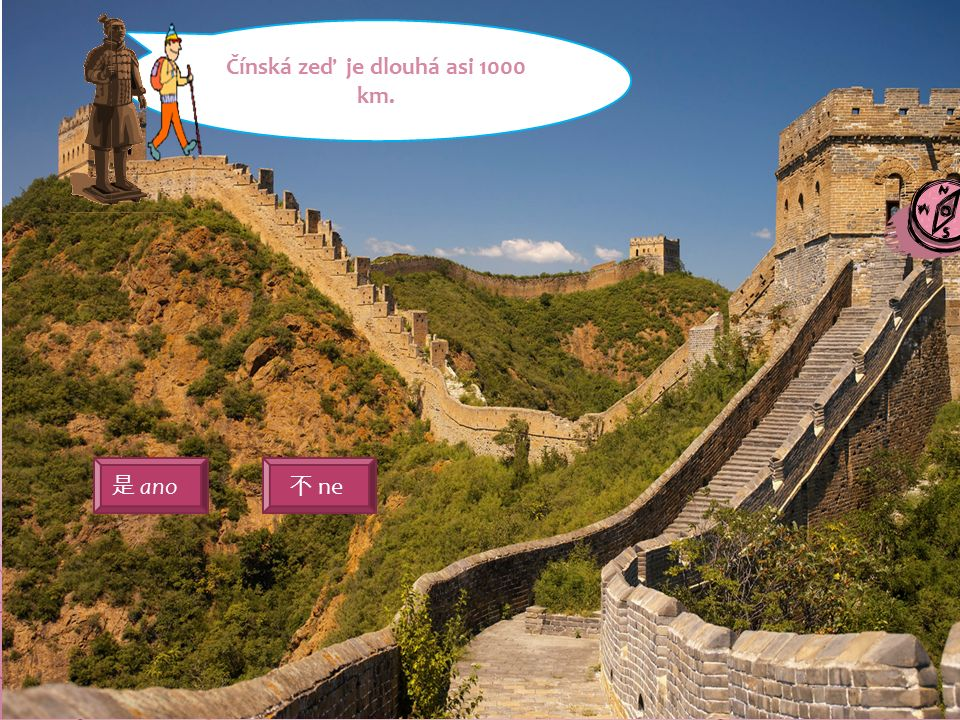 Čínskou zeď dal císař Čchin stavět na obranu proti nájezdům cizích kmenů ze severu. 是 ano 不 ne