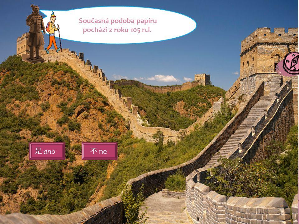 První papír se vyráběl v Číně z konopí asi 3000 let př.n.l. 是 ano 不 ne