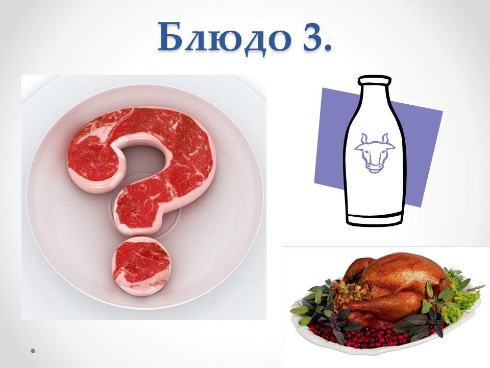 Блюдо 3. Блюдо 3.