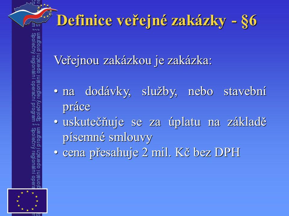 Definice veřejné zakázky - §6 Veřejnou zakázkou je zakázka: na dodávky, služby, nebo stavební prácena dodávky, služby, nebo stavební práce uskutečňuje se za úplatu na základě písemné smlouvyuskutečňuje se za úplatu na základě písemné smlouvy cena přesahuje 2 mil.