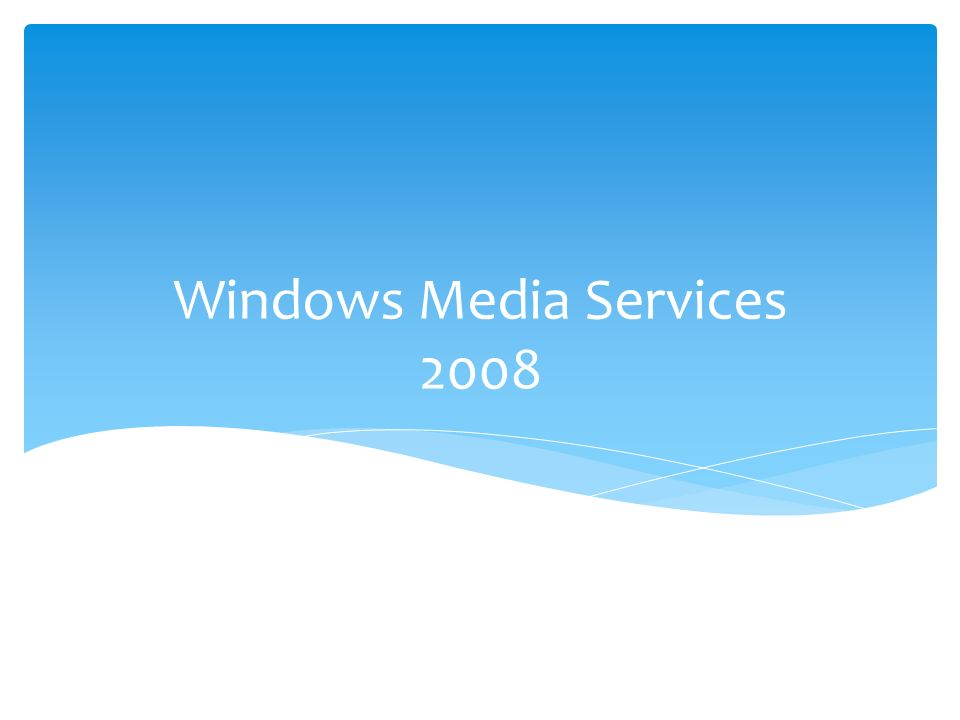 Windows Media Services 2008