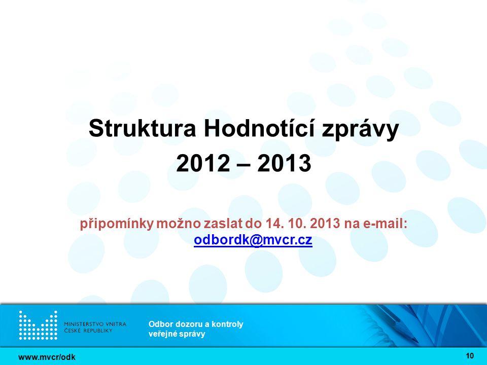 www.mvcr/odk Odbor dozoru a kontroly veřejné správy 10 Struktura Hodnotící zprávy 2012 – 2013 připomínky možno zaslat do 14. 10. 2013 na e-mail: odbor